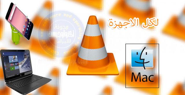 تحميل برنامج VLC بروابط مباشرة للكمبيوتر , الماك , الاندرويد