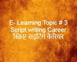 Script writing # 2 सेंसर स्क्रिप्ट क्या होती है और कैसे लिखते है ?