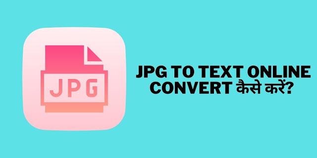 JPG To Text Online Convert कैसे करें?
