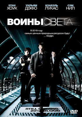 Воины света фильм 2009