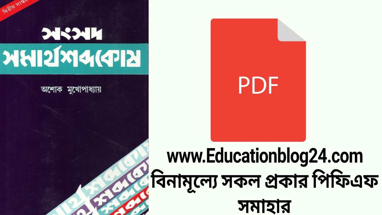 সংসদ সমার্থ শব্দকোষ -অশোক মুখোপাধ্যায় PDF