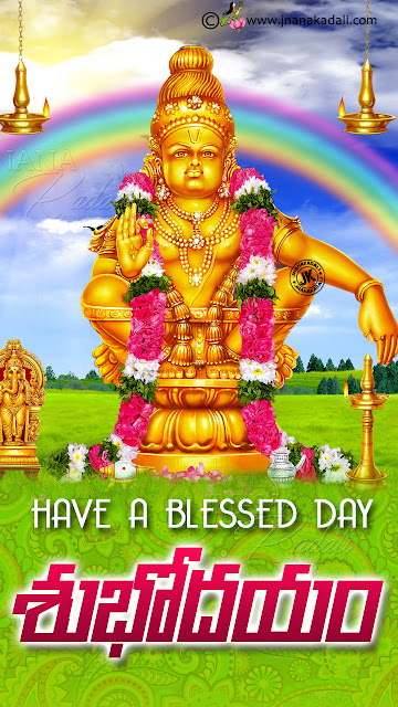 lord ayyappa wallpapers with good morning messages, telugu subhodayam, best good morning messages in telugu