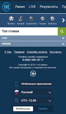 Букмекеры России