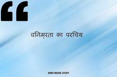 Hindi Moral Story विनम्रता का परिचय