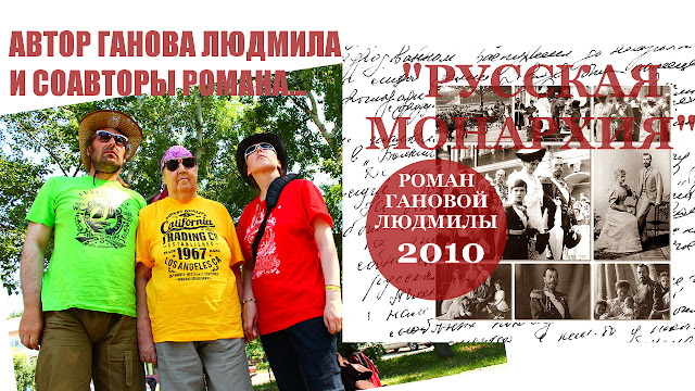 "Co-authors of novel ""Russian Monarchy"" 2010"