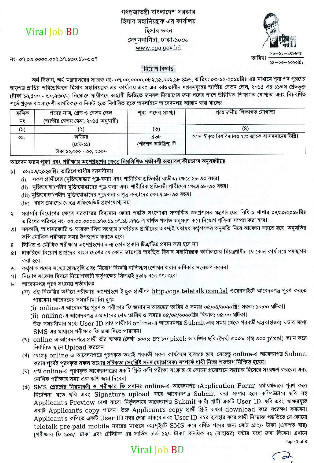নিয়োগ বিজ্ঞপ্তি , CGA Job Circular 2020, cakrir khobor, sorkari cakri