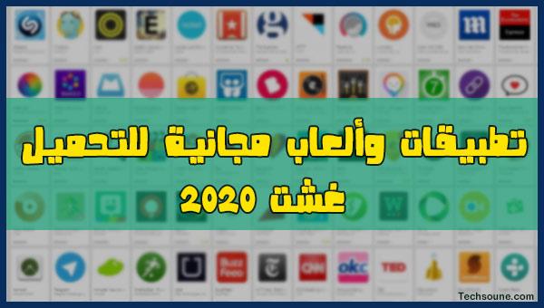 ألعاب وتطبيقات [مدفوعة] للتحميل مجانا | غشت 2020