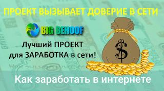 Заработай в проекте Big Behoof!