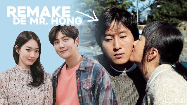 Hometown Cha-Cha-Cha é um remake do filme Mr. Hong