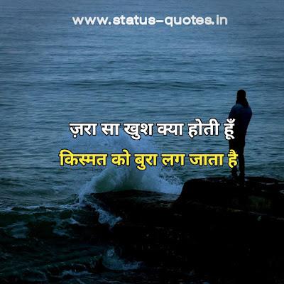 ज़रा सा खुश क्या होती हूँ किस्मत को बुरा लग जाता हैSad Status In Hindi   Sad Quotes In Hindi   Sad Shayari In Hindi