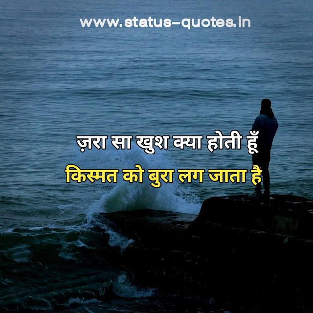 ज़रा सा खुश क्या होती हूँ किस्मत को बुरा लग जाता हैSad Status In Hindi | Sad Quotes In Hindi | Sad Shayari In Hindi