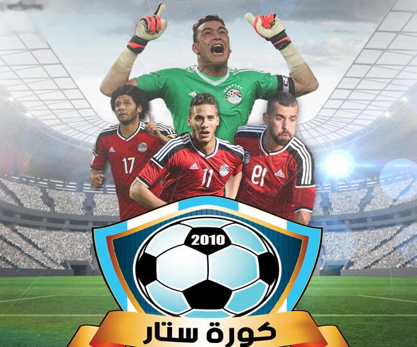 جدول مباريات مصر في كاس العالم 2018