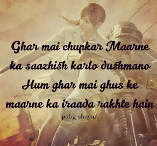 Pubg Shayari in hindi