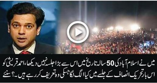 talk shows, Ahmad Qureshi, talk shows, Ahmad Qureshi Praising PTI Jalsa at F-9 Park Islamabad,