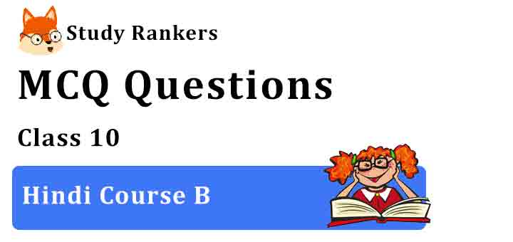 MCQ Questions for Class 10 Hindi Course B