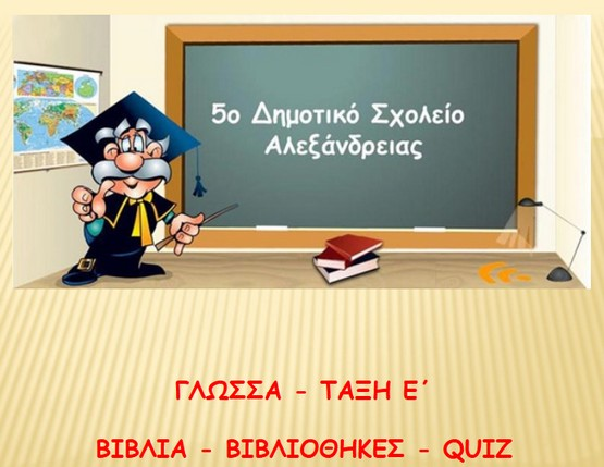 http://atheo.gr/yliko/gle/9.q/index.html