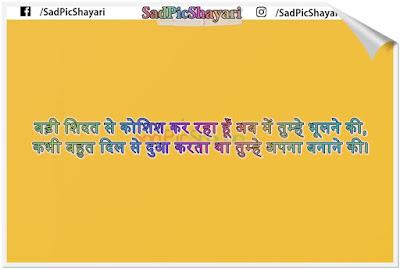 Hindi Shyari Sad