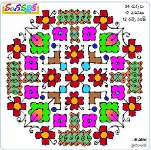 Sankranti Muggulu Designs