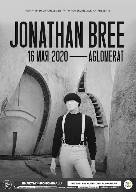 Jonathan Bree в клубе Aglomerat