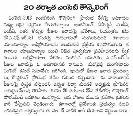 AP EAMCET 2014: EAMCET-2013 Admission Counseling to be
