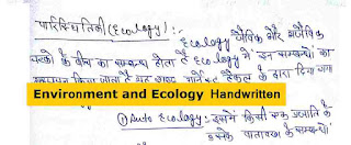 Environment Study PDF in Hindi