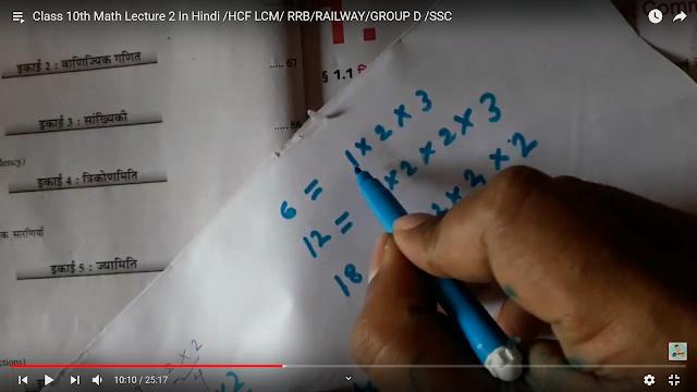 Factor  Class 10th math  हिंदी में  HD IMAGE 2