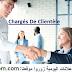 تشغيل 5 مكلفين بالزبائن بمؤسسة بنكية بمدينة الرحامنة