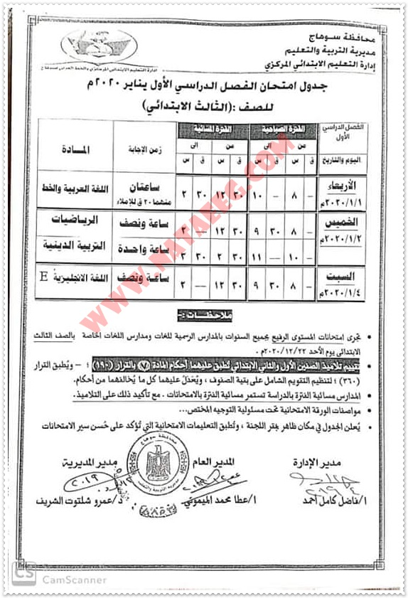 سوهاج جدول امتحان بمحافظة سوهاج اتيرم الاول 2019-2020 ابتدائى -اعدادى - ثانوى