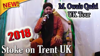 Muhammad Owais Raza Qadri | UK Tour 2nd Latest Mehfil e Naat January 2018
