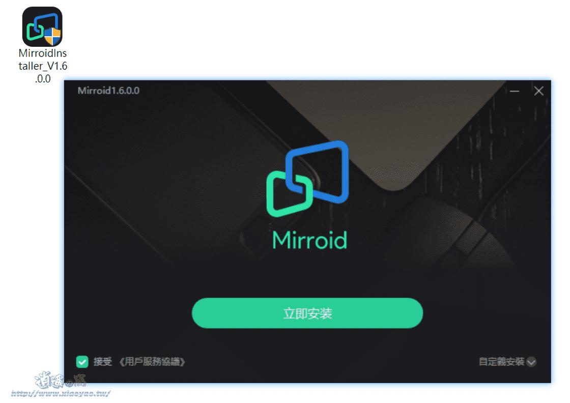Mirroid 米卓鏡射助手在電腦上操控手機 App