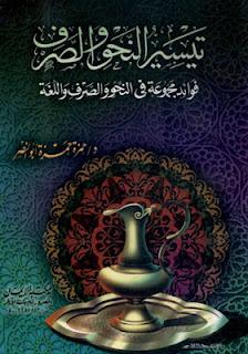 تيسير النحو والصرف : فوائد مجموعة في النحو والصرف واللغة - حمزة حمزة أبو النصر