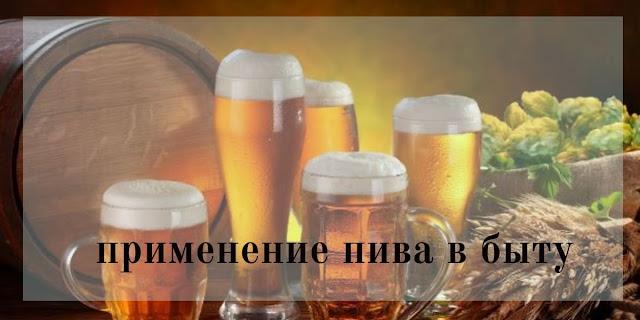 пиво в быту