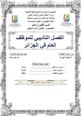 مذكرة ماستر: الفصل التأديبي للموظف العام في الجزائر PDF