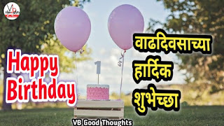 happy-birthday-wishes-वाढदिवसाच्या-हार्दिक-शुभेच्छा-birthday-wishes-marathi-मराठी-शुभेच्छा-vb-good-thoughts-विजय-भगत