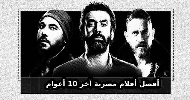 أفضل 10 أفلام مصرية صدرت آخر 10 أعوام أفلام مصرية عربية أكشن كوميدي مسلسلات أجنبيه مترجمة رومانسيه