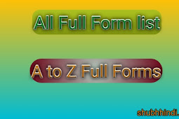 All Full Forms list A to Z full forms