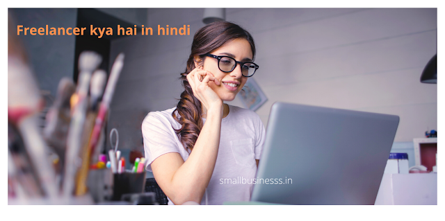 freelancer kya hai in hindi