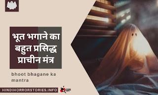 Bhoot-Pret-Ghar-Se-Kaise-Bhagaye-Acchuk-Mantra