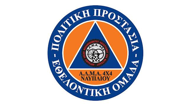 Συνάντηση της ομάδα Πολιτικής Προστασίας της ΑΛΜΑ 4Χ4 Ναυπλίου