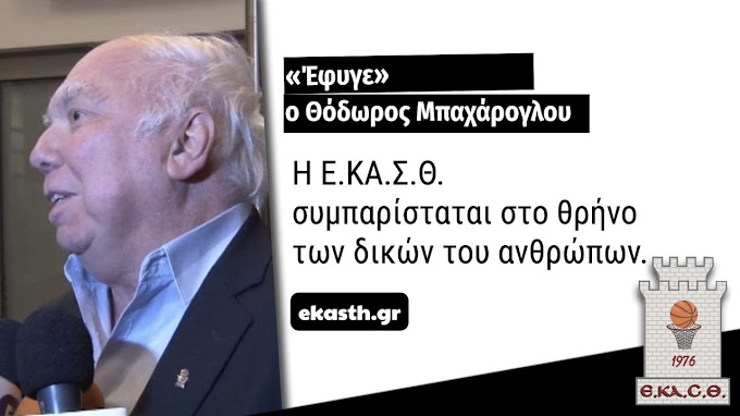 Συλλυπητήρια και ψήφισμα από την ΕΚΑΣΘ για τον Θόδωρο Μπαχάρογλου