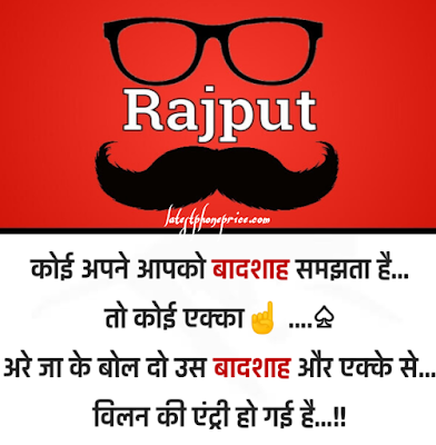 Royal Rajput Status whatsapp DP share images HD in Hindi