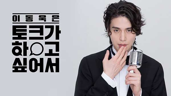 Download Variety Show Because Lee Dong Wook Wants To Talk Batch Subtitle Indonesia