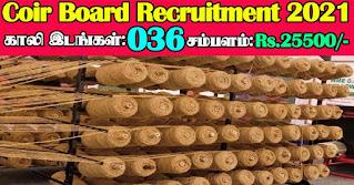 Coir Board Recruitment 2021 36 UDC, LDC & Assistant Posts