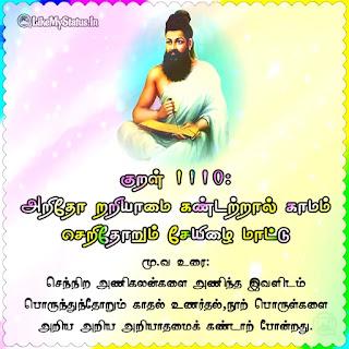 Thirukkural 1110 status