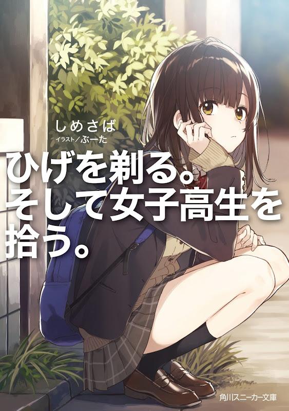 Portada del volumen 1 de la novela Hige wo Soru Soshite Joshikousei wo Hirou