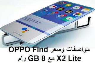 مواصفات وسعر OPPO Find X2 Lite مع 8 GB رام