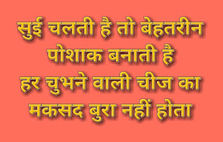 positive quotes in hindi with moral