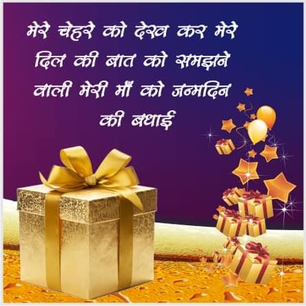 Happy Birthday Mummy Wishes in Hindi