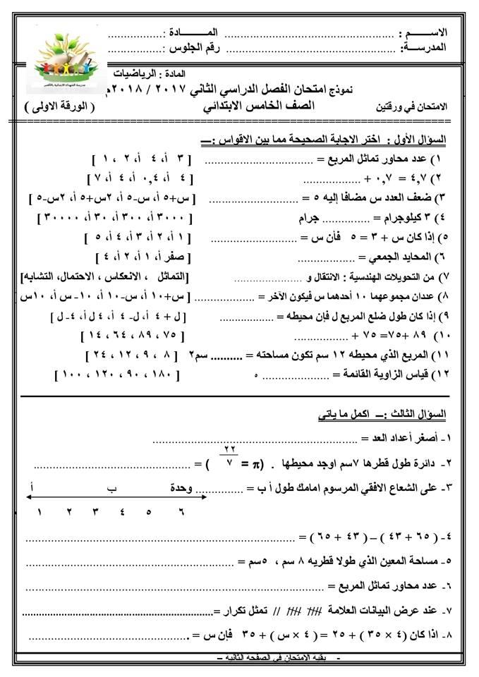 نماذج امتحانات اخر العام 2018 للصف الخامس الابتدائي في كل المواد 3