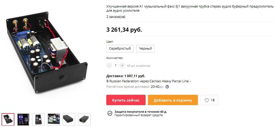 Улучшенная версия A1 музыкальный факс 6j1 вакуумная трубка стерео аудио буферный предусилитель для аудио усилителя